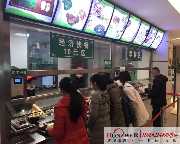 武汉售饭机,武汉消费机,武汉就餐机,武汉收银机,武汉收款机