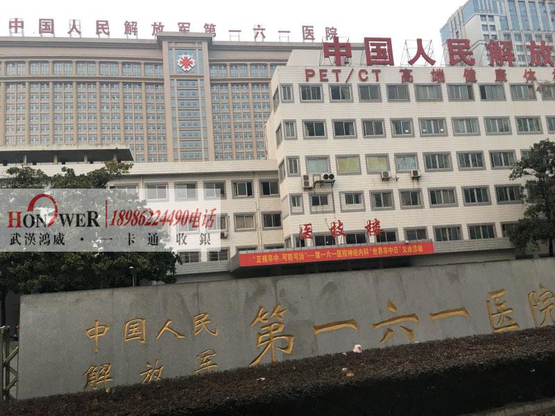 武漢一六一醫院食堂刷卡機,無線售飯機,武漢職工打卡機