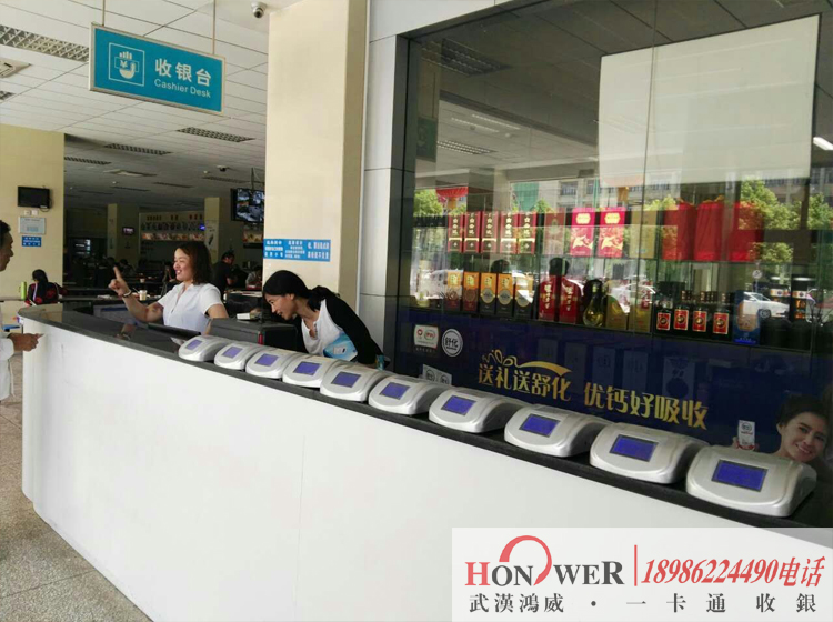 武汉收款机,食堂消费机,超市收款机,无线售饭机