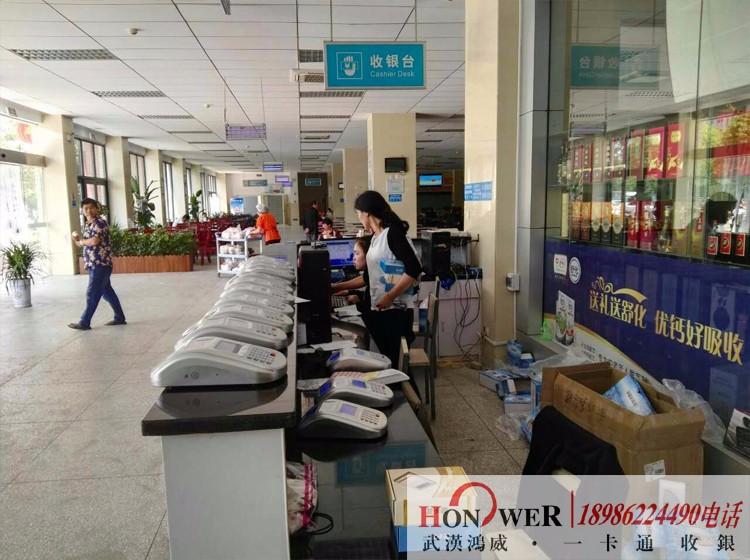 就餐机(仙桃人民医院食堂就餐机)武汉食堂就餐机,员工食堂消费机