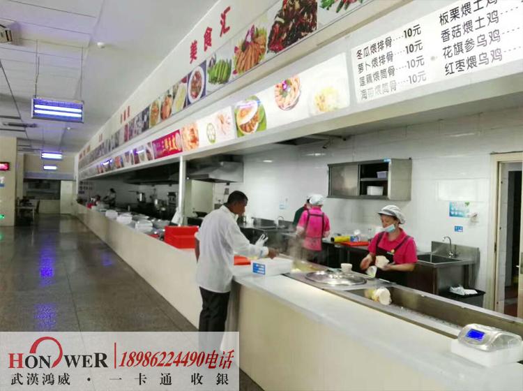 武汉售饭机,就餐机,医院食堂就餐机,单位就餐机,员工就餐机,武汉就餐机
