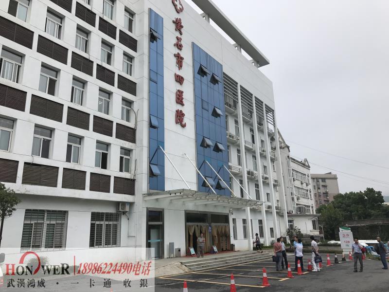 武汉消费机,无线售饭机,食堂刷卡机,职工打卡机,武汉就餐机,员工就餐机