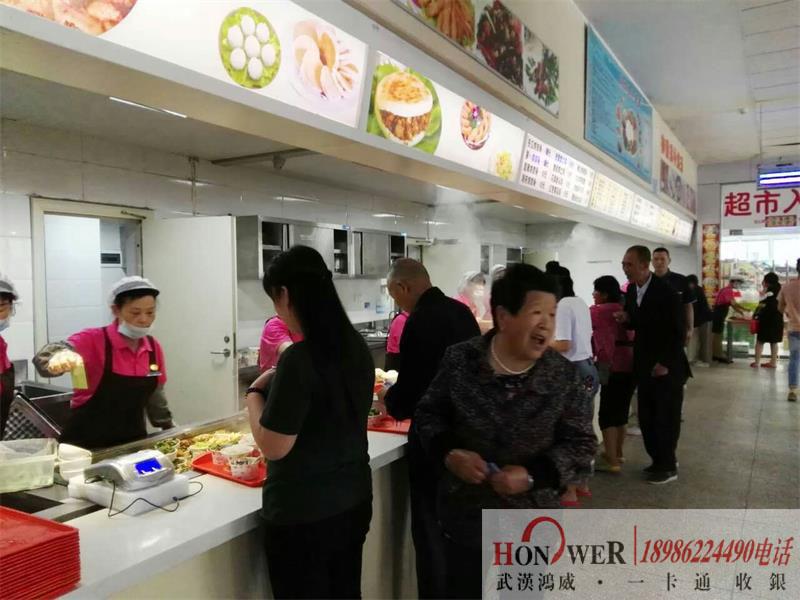 武汉售饭机,消费机,无线消费机,食堂消费机