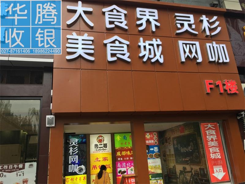 美食城收款机,消费机,美食城消费机,武汉消费机,美食广场收银机,档口刷卡机