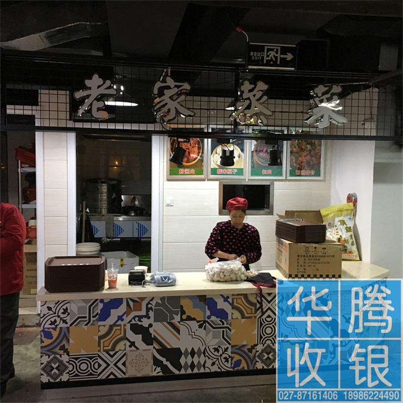 武汉消费机,就餐机,食堂就餐机,无线就餐机