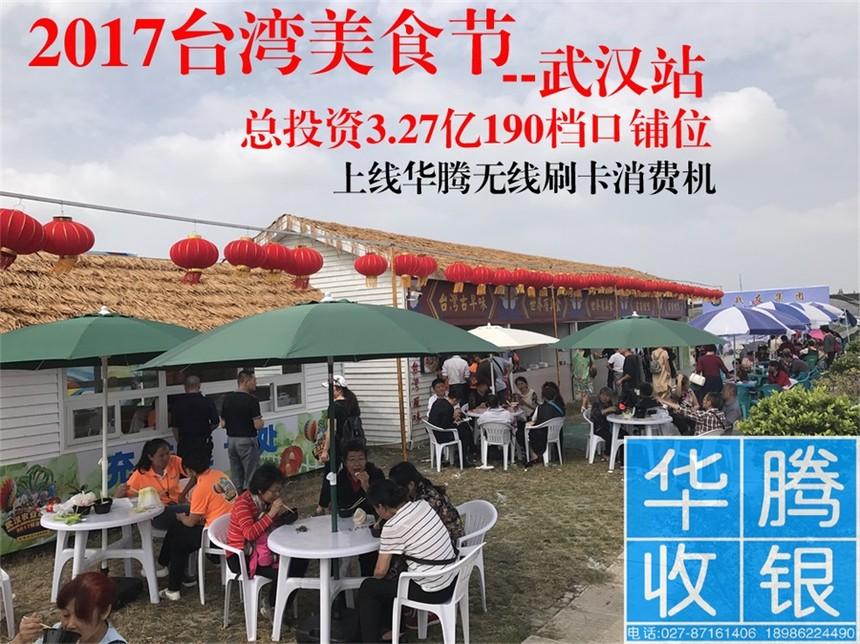 武汉消费机,无线售饭机,食堂刷卡机,职工打卡机