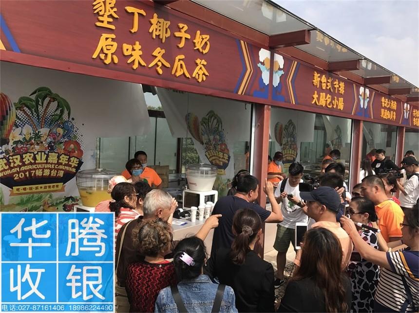 台湾美食节无线售饭机,武汉售饭机,武汉收款机,武汉消费机