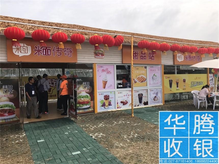 台湾美食节收款机,无线刷卡机