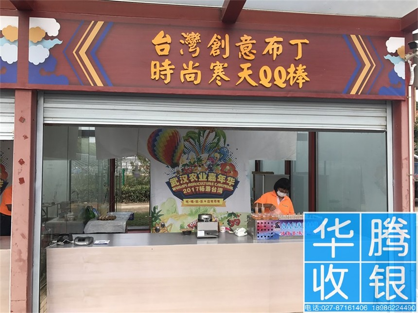 武漢售飯機,食堂消費機,無線售飯機