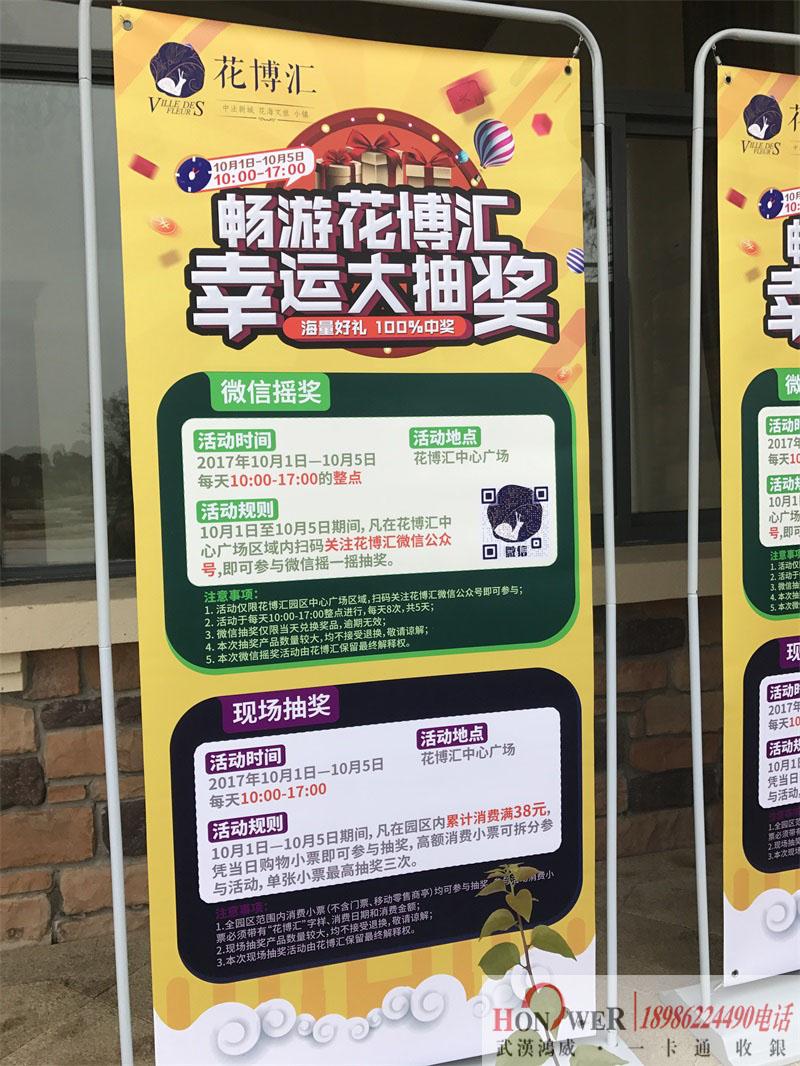 武漢售飯機,無線售飯機,無線消費機,無線收銀機
