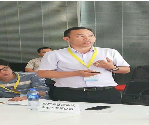 深圳清联同总经理莫万军做专题分析报告.jpg