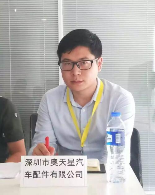 深圳市奥天星汽车配件有限公司总经理 刘戈 出席研讨会.jpg