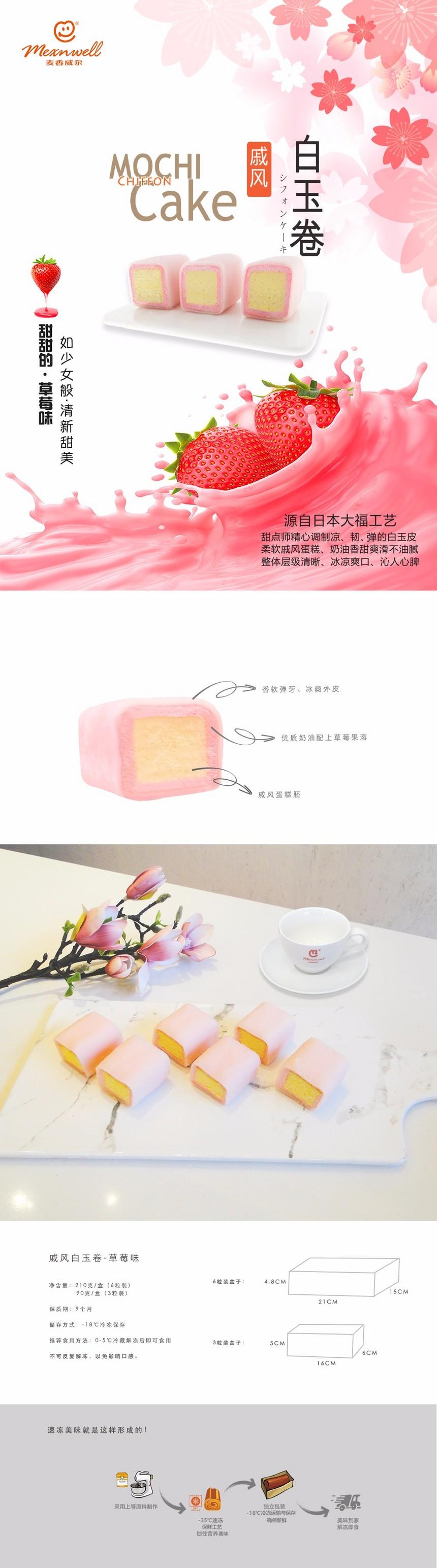 白玉卷草莓详情页.jpg