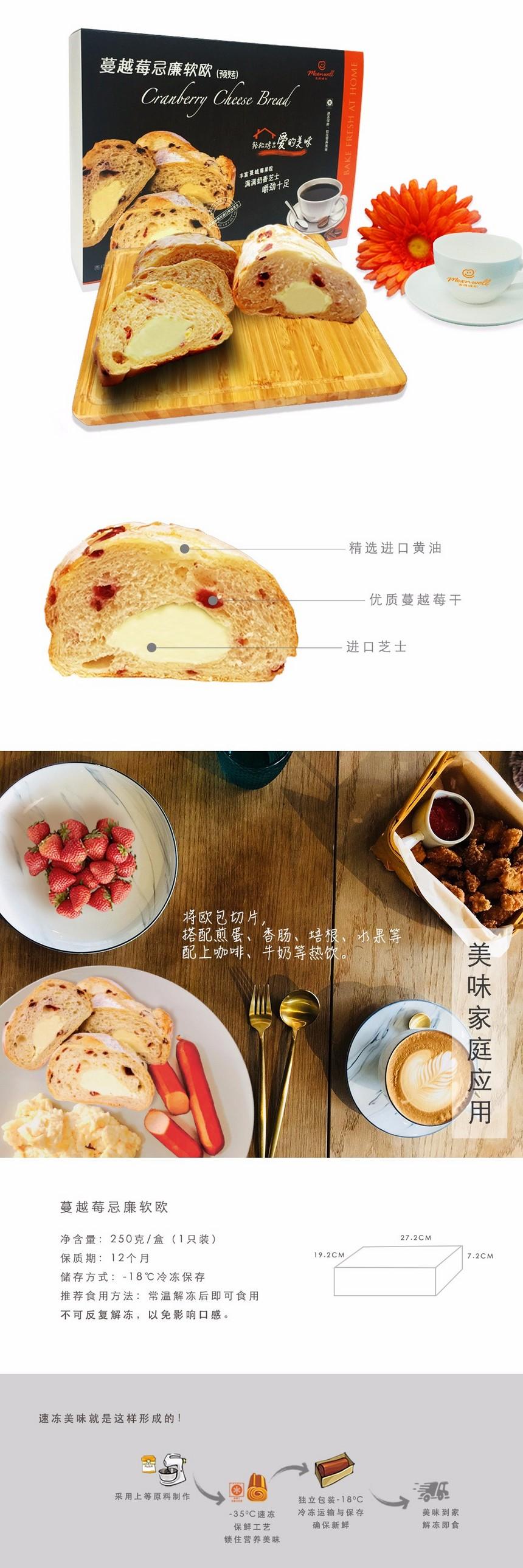 蔓越莓忌廉软欧详情页-修改芝士.jpg