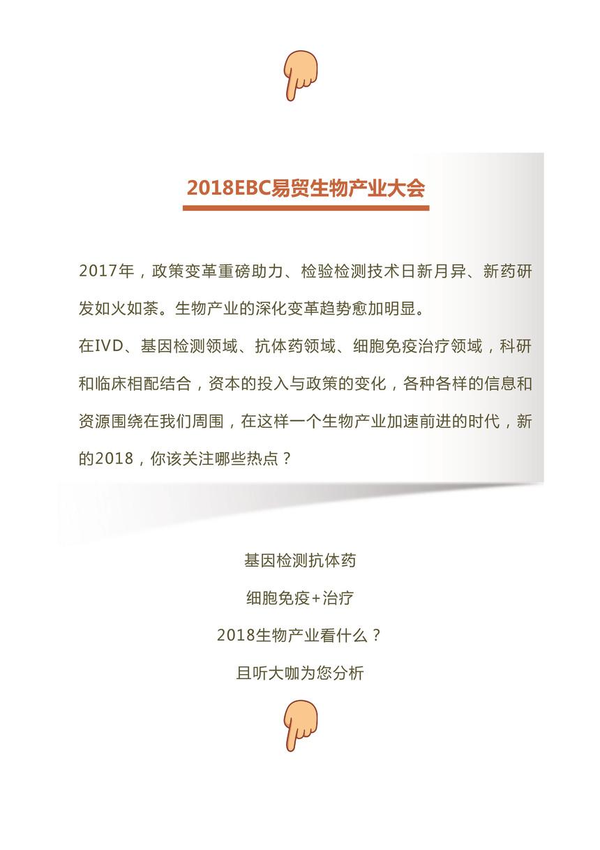 2018年3月8号,健顺生物与您相约苏州EBC易贸生物产业大会_页面_02.jpg