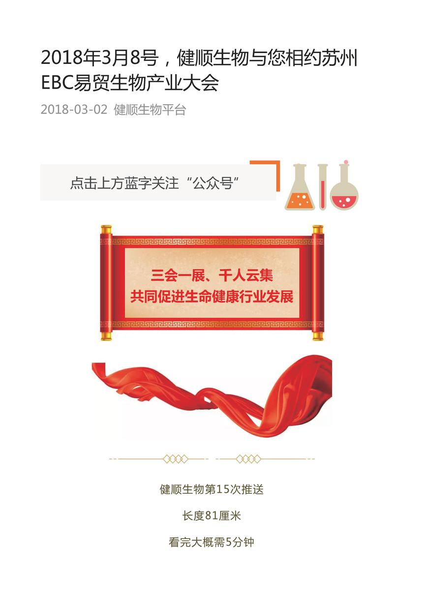 2018年3月8号,健顺生物与您相约苏州EBC易贸生物产业大会_页面_01.jpg