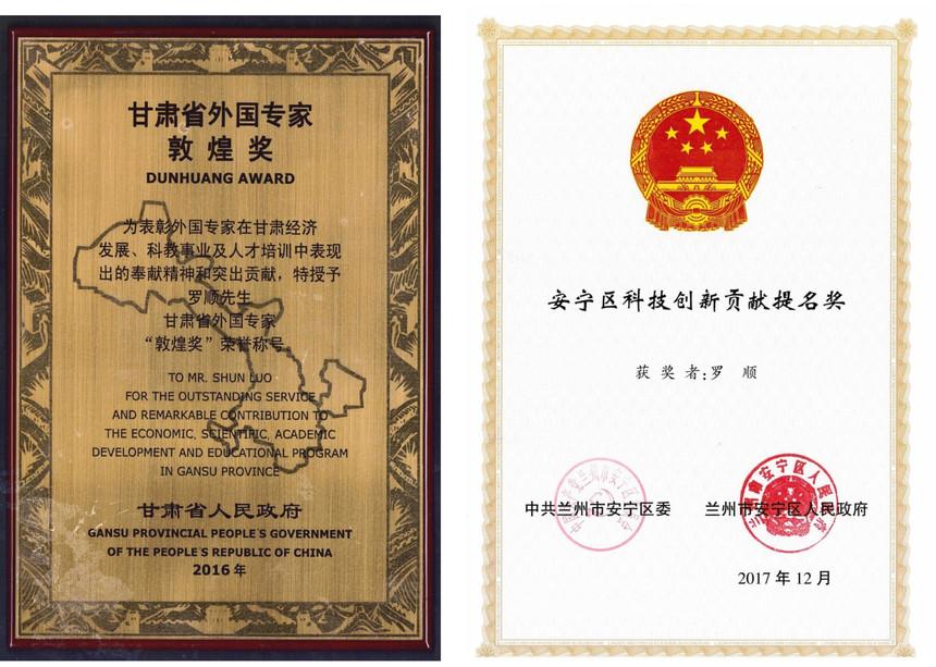 获奖荣誉证书情况20181.jpg