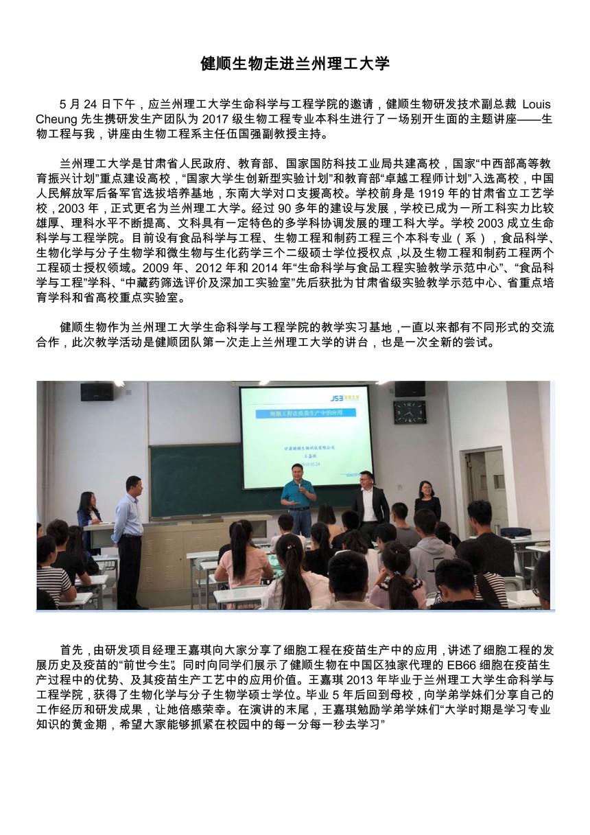 健顺生物走进兰州理工大学-2018.05_页面_1.jpg