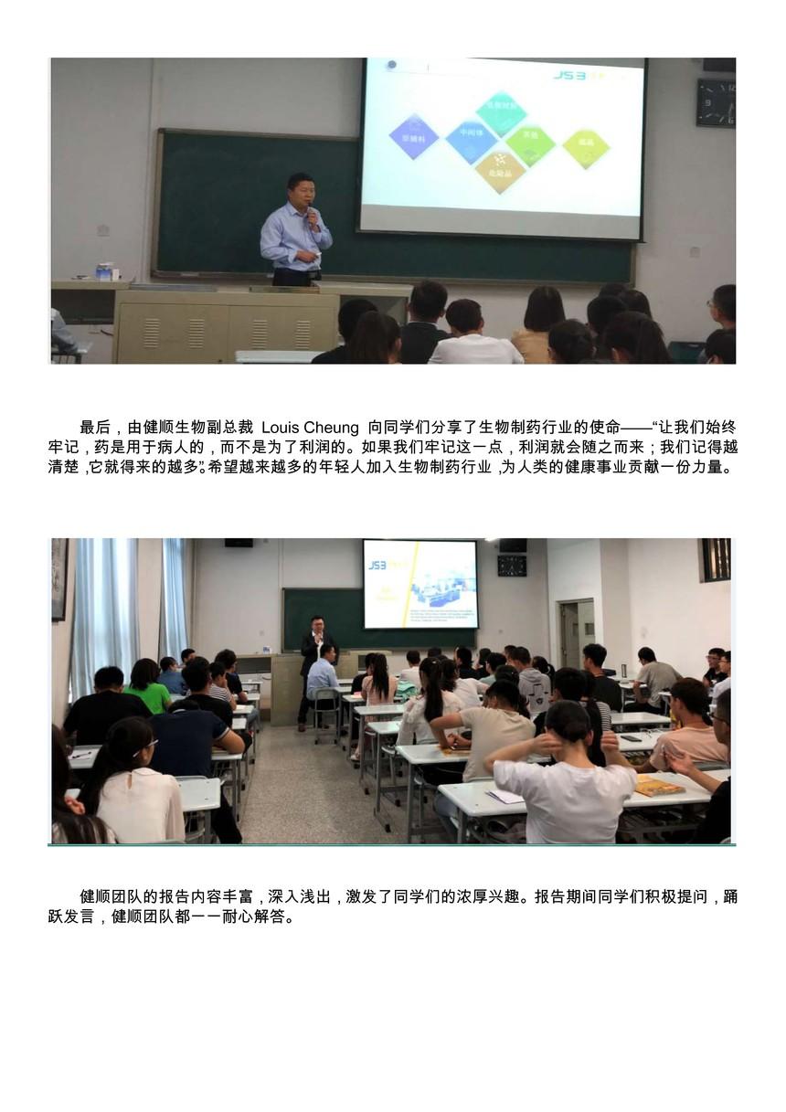 健顺生物走进兰州理工大学-2018.05_页面_3.jpg