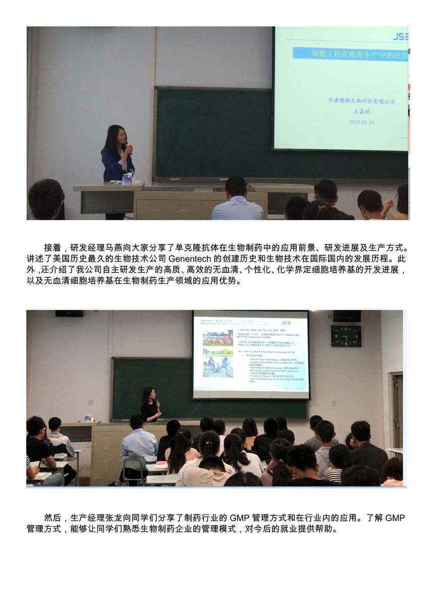 健顺生物走进兰州理工大学-2018.05_页面_2.jpg
