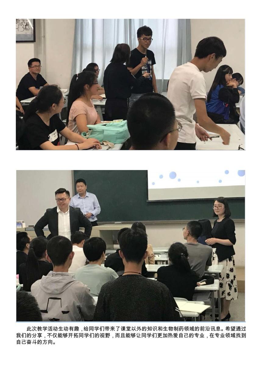 健顺生物走进兰州理工大学-2018.05_页面_4.jpg