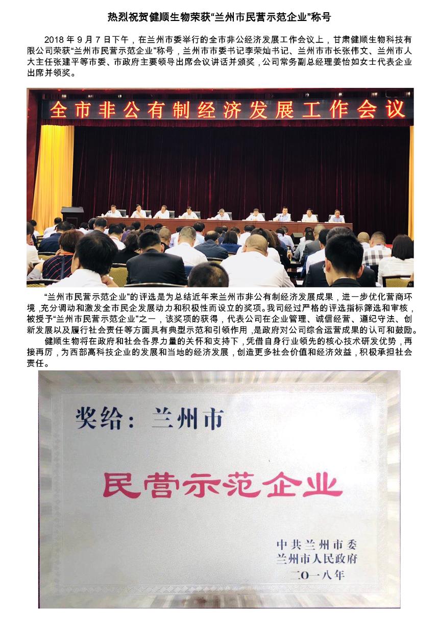 V3健顺生物民营示范企业荣誉-新闻稿.png