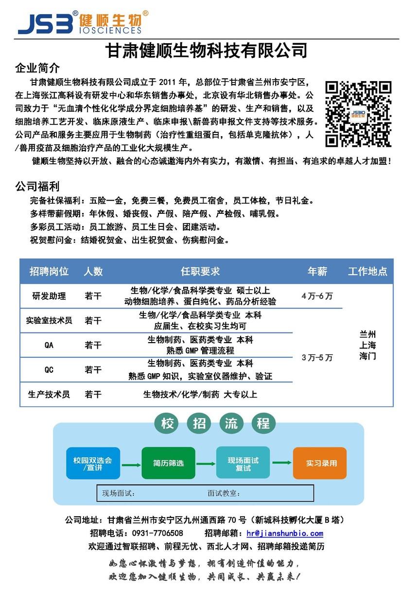 现场招聘会传单-表格版2018.9.29-.jpg