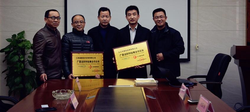 九江建设监理和江西诚建造价与广联达建立BIM战略合作伙伴关系