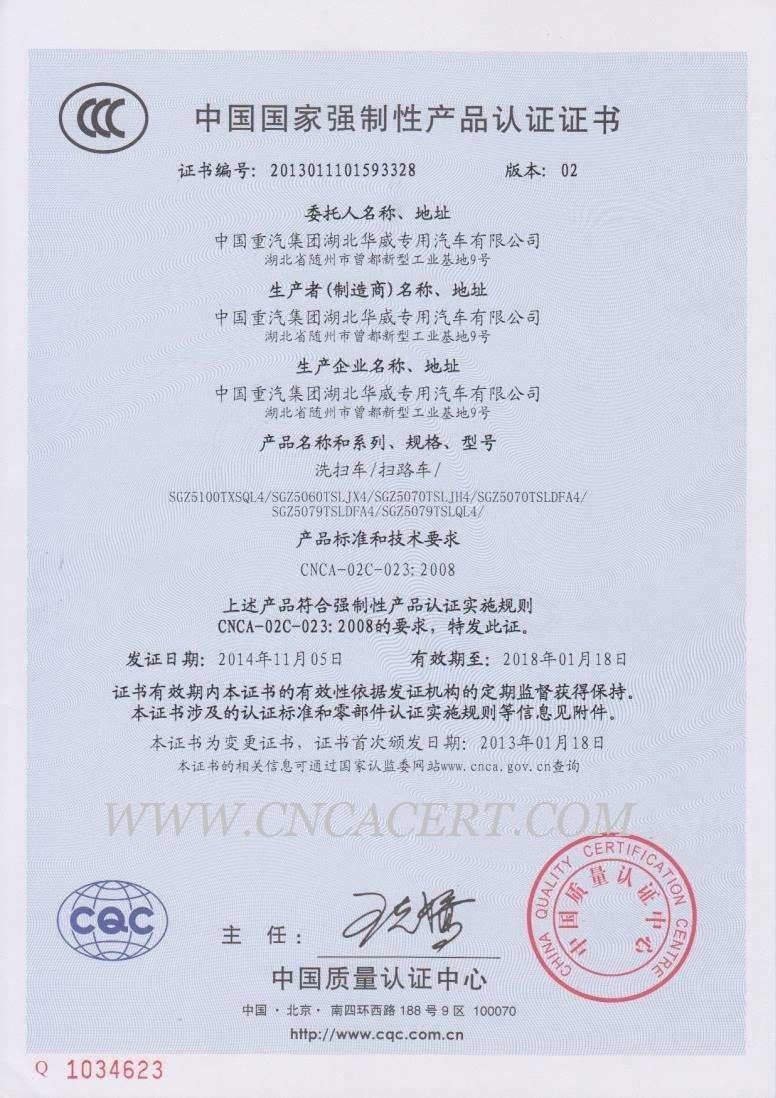 中国CCC强制认证.jpg