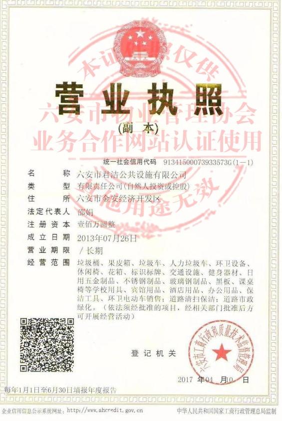 六安市物业管理协会-合作商家证照水印1副本.jpg