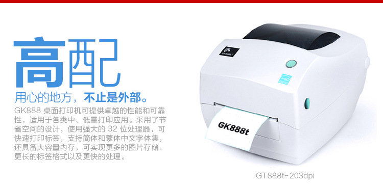 GK888T-6