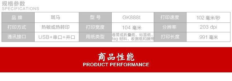 GK888T-7