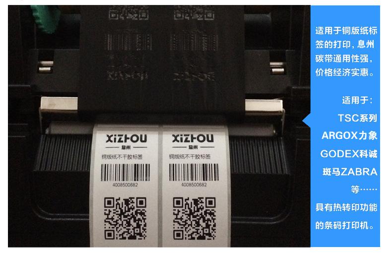 蜡基碳带打印效果