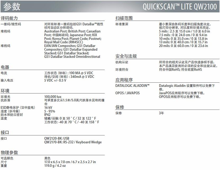 QW2130产品参数.jpg