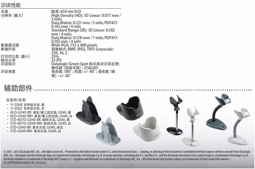 GD4430 2D产品参数1.jpg