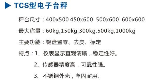 四川地磅TCS台式电子秤