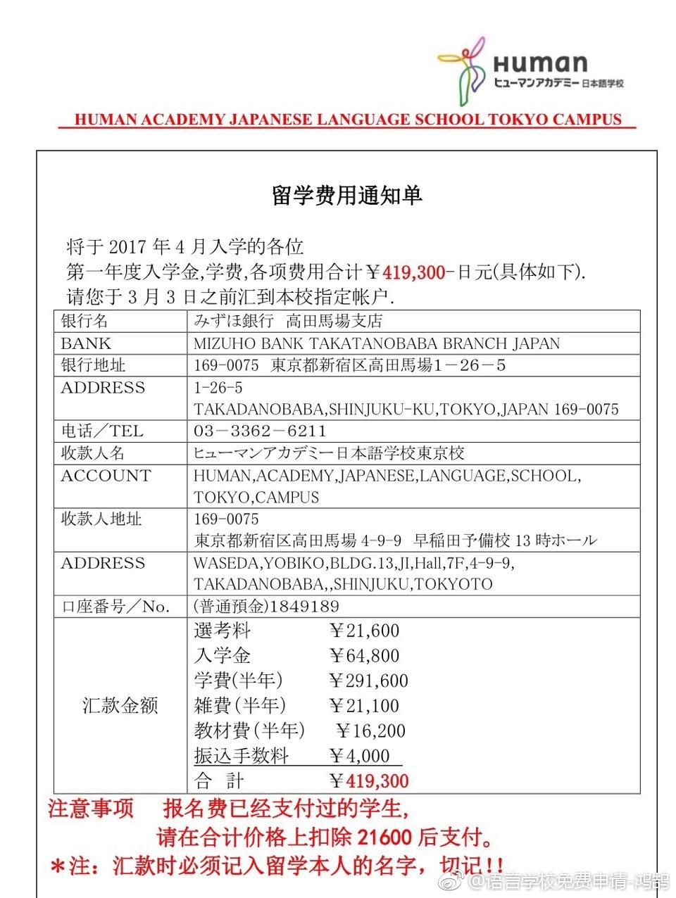 修曼日本语半年学费清单