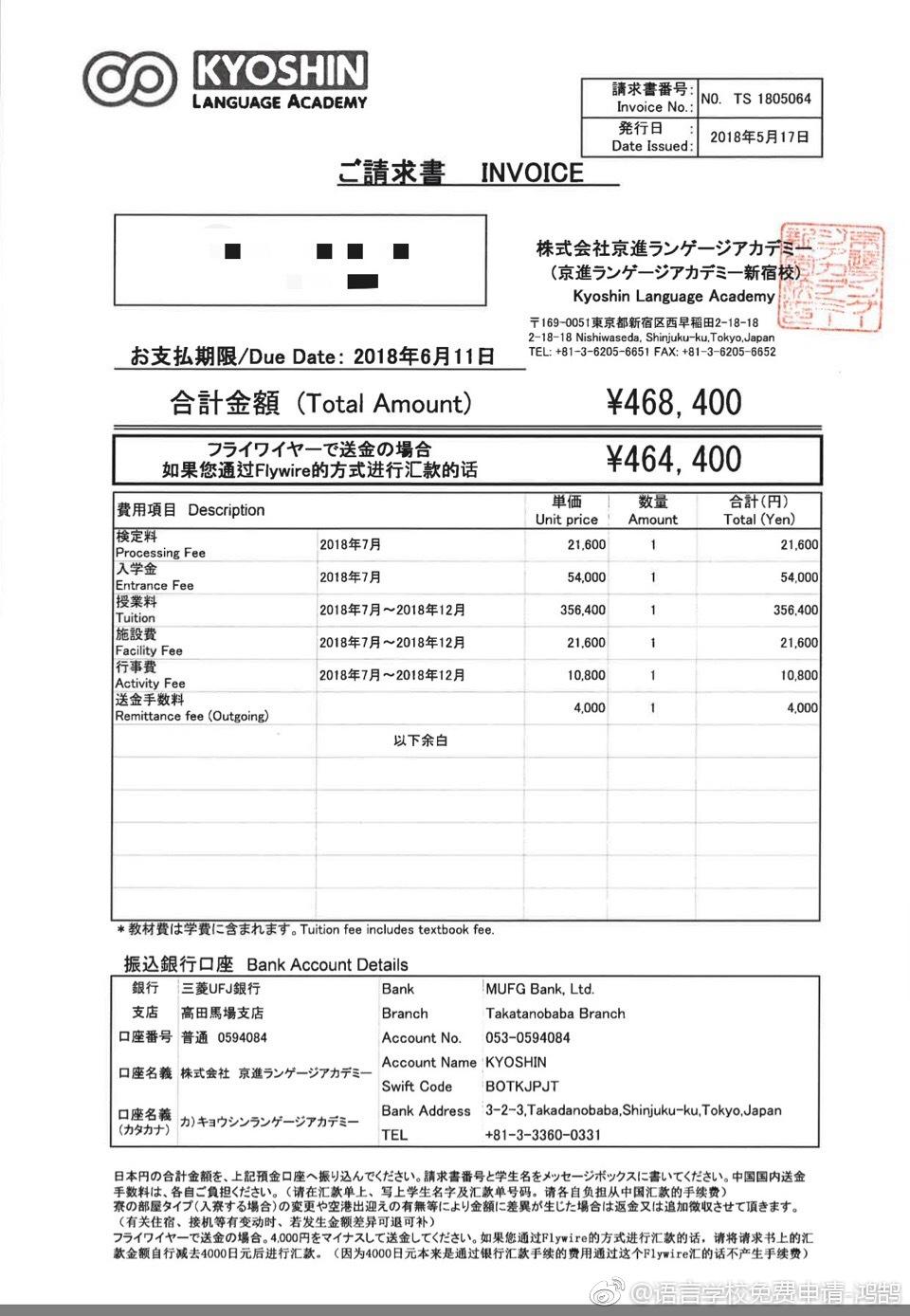 京进日本语半年学费清单