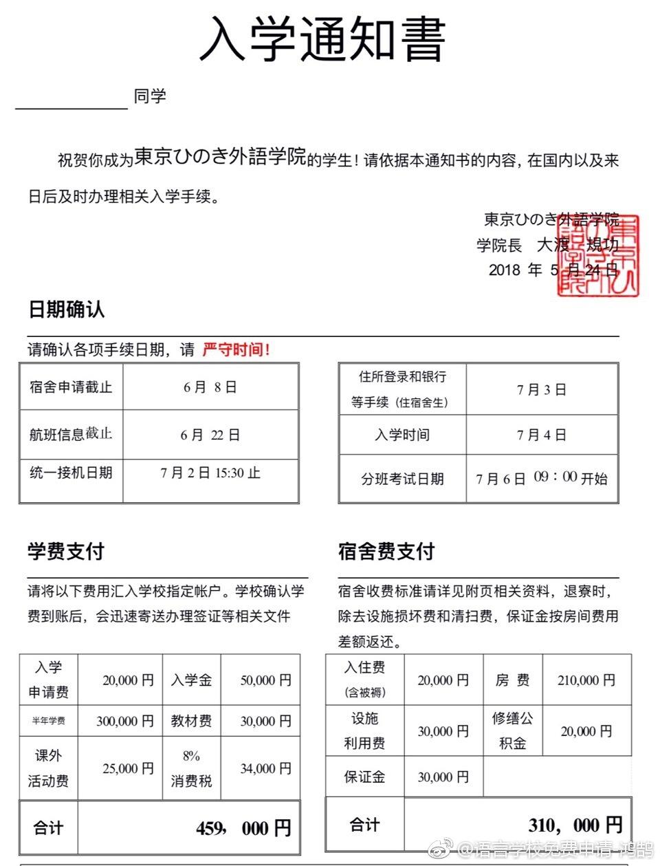 太阳树日本语半年学费清单
