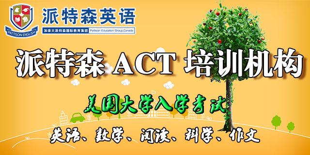 act 美国大学入学考试.jpg