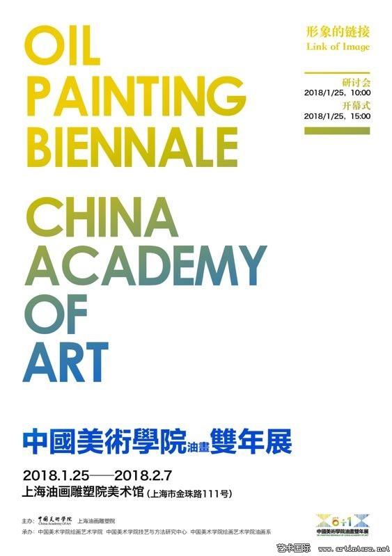 """""""形象的链接""""中国美术学院油画双年展"""