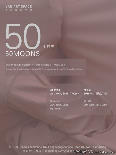 """""""50个月亮""""新年群展"""