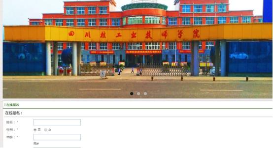四川核工业技师学院在线报名
