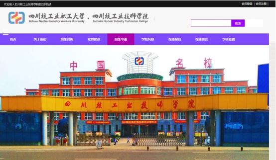 四川核工业技师学院招生网
