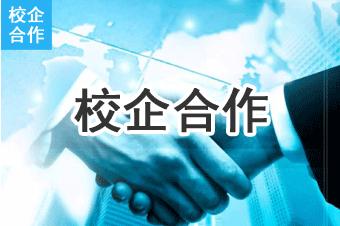 四川核工业技师学院合作企业
