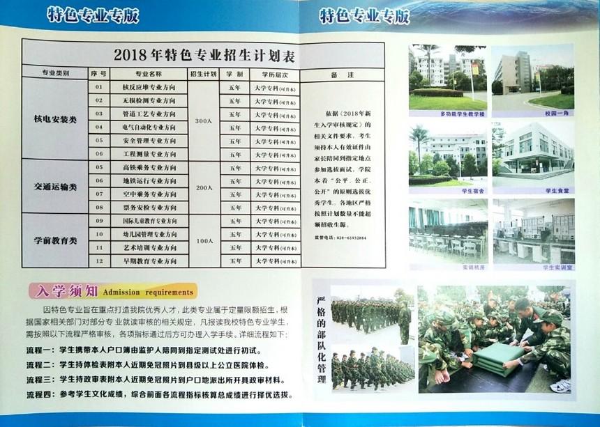 四川核工业技师学院招生简章