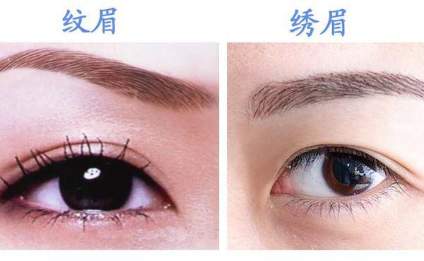 纹眉和绣眉有什么区别?
