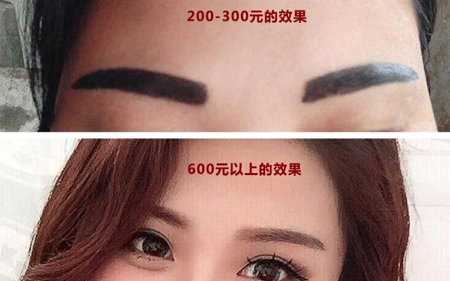 200块和2000块的纹眉有区别吗?