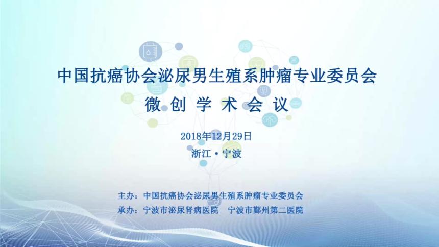 中国抗癌协会泌尿男生殖系肿瘤专业委员会微创学学术论坛.png