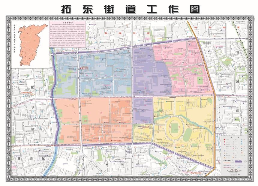 拓东街道-横图.jpg
